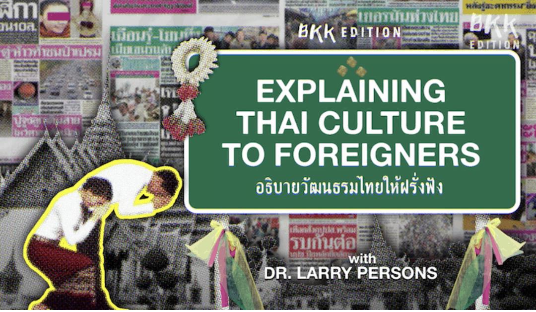 Explaining Thai Culture to Foreigners 'Kreng Jai'